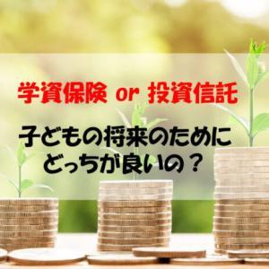 【学資保険or投資信託】子どもの将来貯蓄に最適なのはどっち?