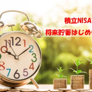 複利効果が抜群!積立NISAで将来のための投資始めました