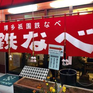追加注文NG!「博多祇園鉄なべ」餃子はガツンと濃い味でビールと合い過ぎる!