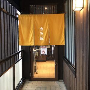 4店舗限定!くら寿司の高級店「無添蔵」で感じた通常店との違いと正直な感想