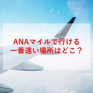 ゾーン外の世界!ANAマイルの特典航空券でいったいどこまで遠くへ行けるのか?