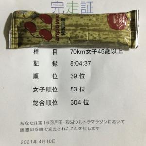 【ご報告】彩湖ウルトラ70キロ