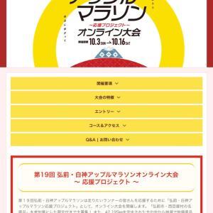 アップルマラソンとお米(参加賞)