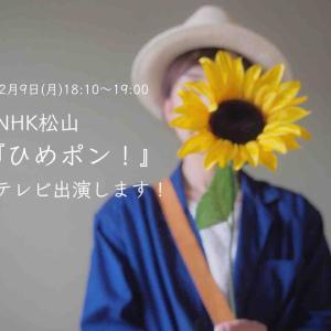 12/9(月)ひめポン!にテレビ出演します