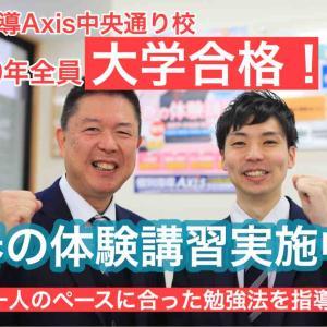 この春全員【志望校合格】個別指導Axis中央通り校を取材しました@松山市