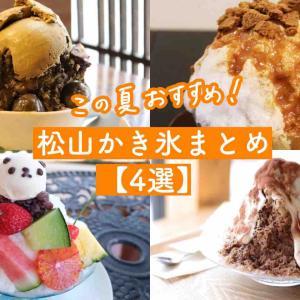 松山市かき氷まとめ!夏におすすめ愛媛の人気店