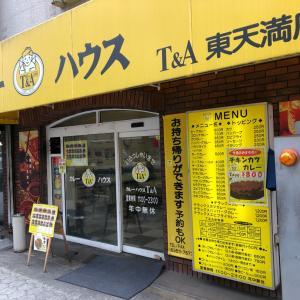 カレーハウス「T&A東天満店」さん