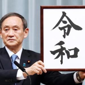 新元号「令和」 〜大阪の探偵R〜
