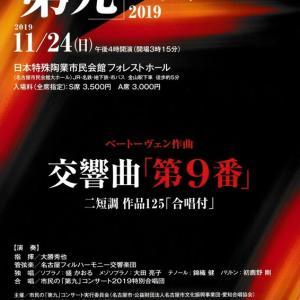市民の 第九コンサート 2019