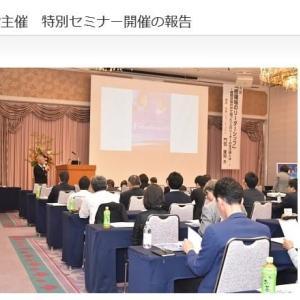 秦建設主催 特別セミナー