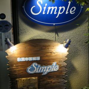 和風中国飯店Simple にて