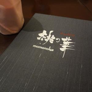 中国料理 桃の華で4品+ご飯