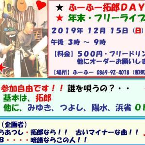 12月15日吉田拓郎DAYフリーライブ at 和気ふーふー