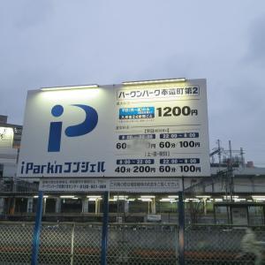 岡山駅周辺駐車場の24時間最大料金を調査する