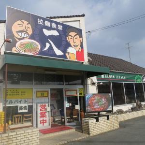 拉麺食堂 一八