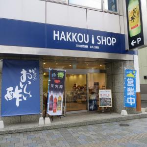 おいしい酢の店 HAKKOU SHOP