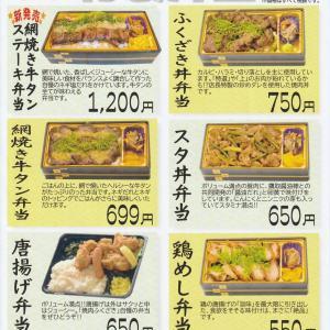 焼肉ふくざきの「スタ丼弁当」