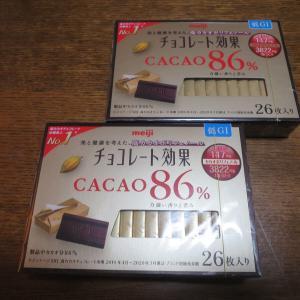 高血圧対策としての「明治チョコレート効果CACAO86%」