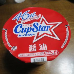サンヨー食品「カップスター」46th birthday