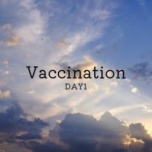ワクチン接種後の過ごし方