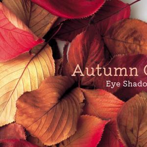 季節感は色から!秋色アイシャドー2021年のトレンド