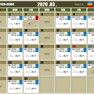 【3月レッスン残席状況】★02.21.更新