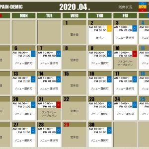 【4月レッスン残席状況】★03.26.更新