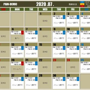 【7月レッスン残席状況】★06.13.更新