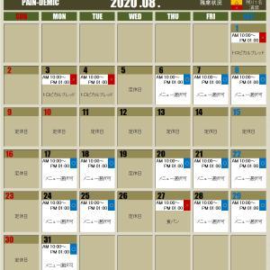 【8月レッスン残席状況】★07.18.更新