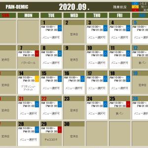 【9月レッスン残席状況】★09.01.更新