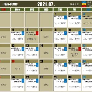 【7月レッスン残席状況】★06.23.更新