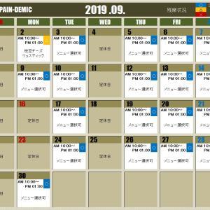 【9月レッスン残席状況】★8.5.更新