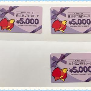 【すかいらーく】から優待券が届きました。5000円券の出来たのですね。
