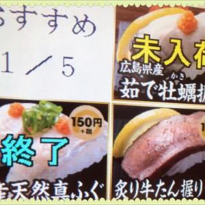 牡蠣ののぼりを見て行ったのに・・・。はま寿司