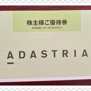 【アダストリア】から優待券が届きました。