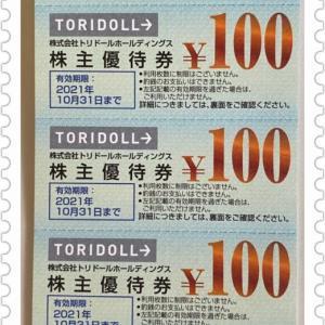 【トリドール】から優待券が届きました。丸亀製麺