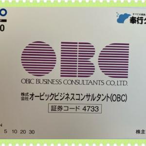 【オービックビジネスコンサルタント】から高額クオカードが届きました。