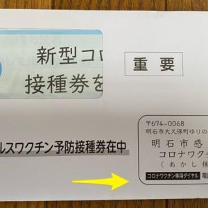 明石市からワクチン予約接種券が届きました。こんな人も居るよね、ご注意ください。