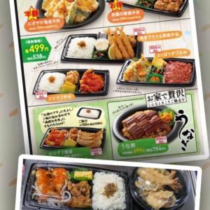 【さと】お弁当祭りをテイクアウトしました。5月31日まで!