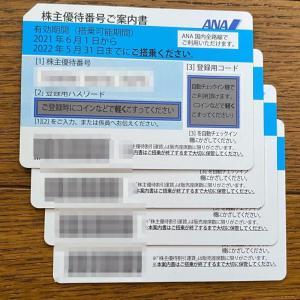 【ANA】の優待券最安値更新・・・。オークション