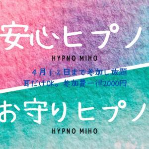 4月12日まで参加し放題「お守りヒプノ」「安心ヒプノ」