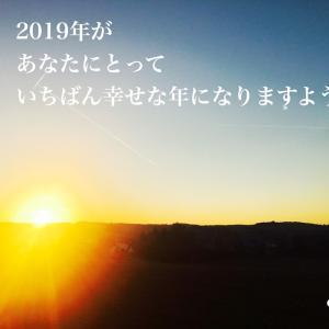 2019年のお祝い