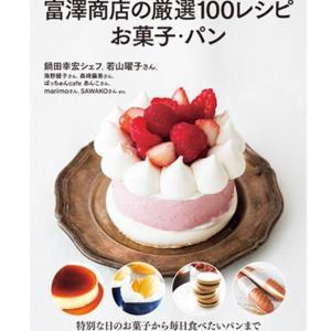 富澤商店の厳選100レシピに掲載いただきました!
