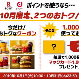 マクドナルド、dポイント楽天ポイント使用でマックカード1000円当たる!