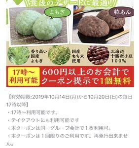 丸亀製麺、香の川製麺、条件付き無料クーポン来ています!