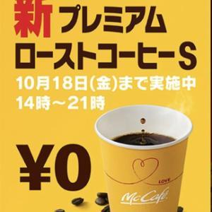 マクドナルドのコーヒー無料!10/15-10/18