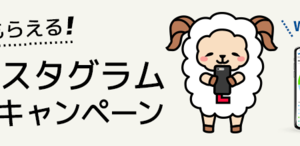 ライフメディア、ウェルスナビのインスタ投稿で100円♪