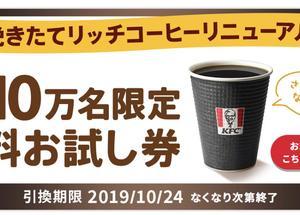 【先着10万名】ケンタッキーのコーヒー無料!