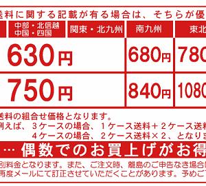 楽天、なんとココアが1ケース162円+送料!!