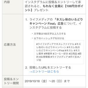 ライフメディア「ネスレ秋のいろどりキャンペーン Final」インスタ記事投稿でもれなく100円!